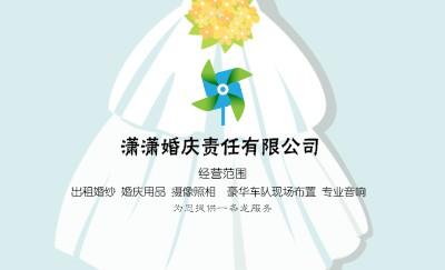 影楼名片素材_浅蓝色美丽新娘婚纱摄影名片设计 – 名片网